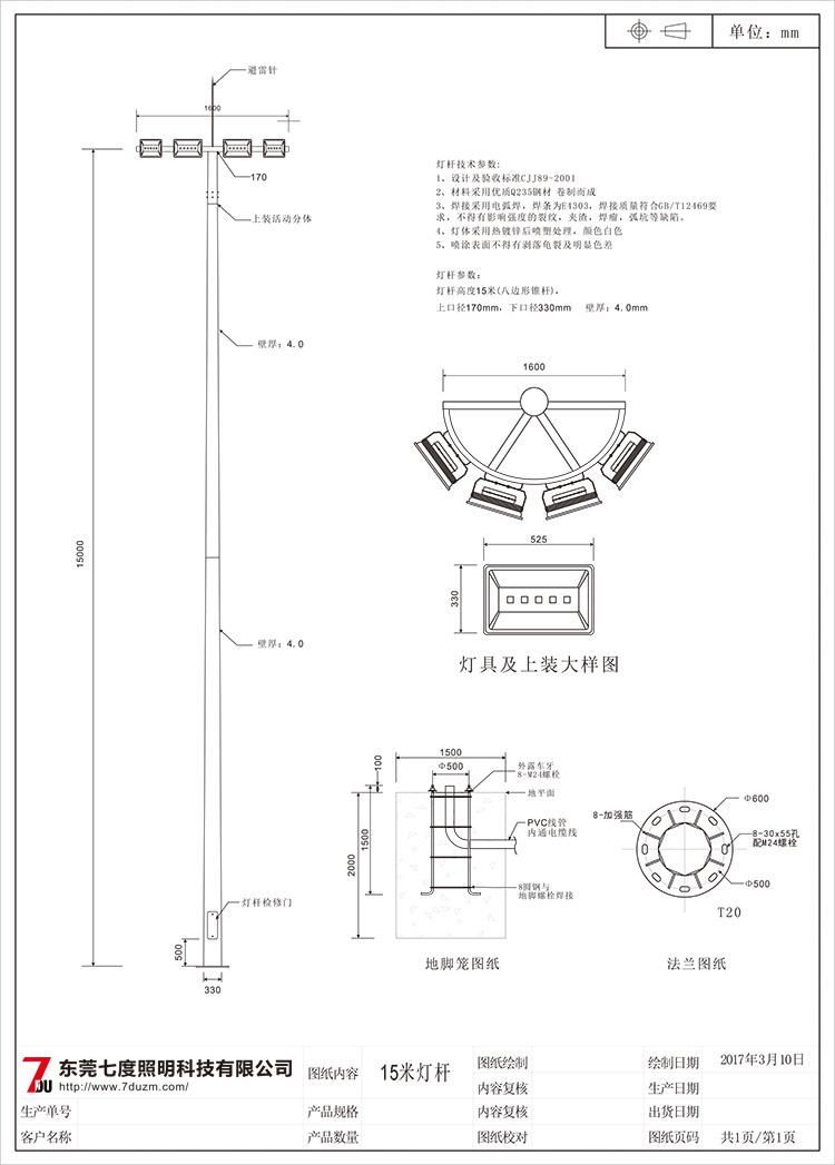 宽7长15米设计图